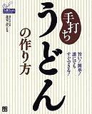 手打ちうどんの作り方 (Do楽Books) 蓮見 壽