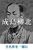 成島柳北 作品全集