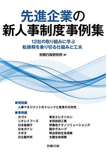 先進企業の新人事制度事例集 (労政時報選書)