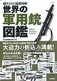超ワイド&精密図解 世界の軍用銃図鑑 (Gakken Mook)