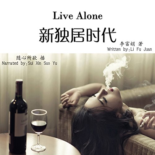 新独居时代 - 新獨居時代 [Live Alone] audiobook cover art