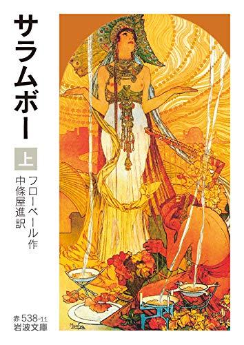 サラムボー (上) (岩波文庫)