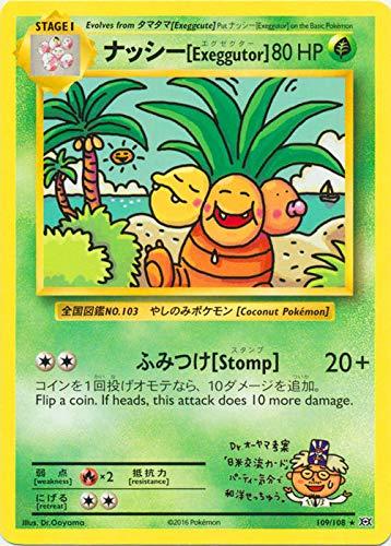 Pokemon - Exeggutor (109/108) - XY Evolutions