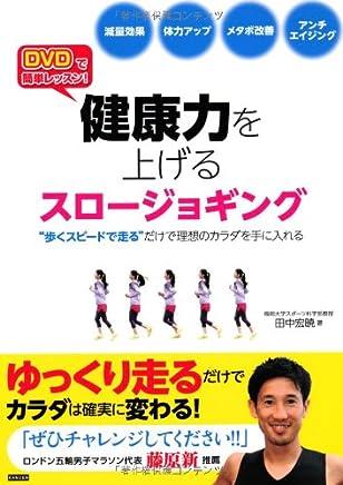 Kenkōryoku o ageru surō jogingu : dībuidī de kantan ressun aruku supīdo de hashiru dake de risō no karada o te ni ireru