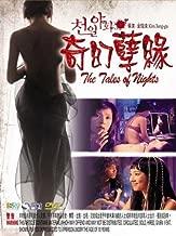 THE TALES OF NIGHTS - Korean movie DVD (Region All / Free) (NTSC) (HK version) English Subtitle
