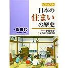 ビジュアル 日本の住まいの歴史4近現代(明治時代~現代)