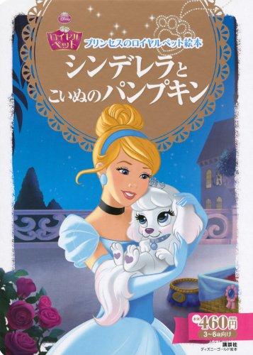 プリンセスのロイヤルペット絵本 シンデレラと こいぬの パンプキン (ディズニーゴールド絵本)