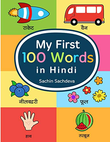 My First 100 Words in Hindi: Learn the essential and most common used words in hindi language