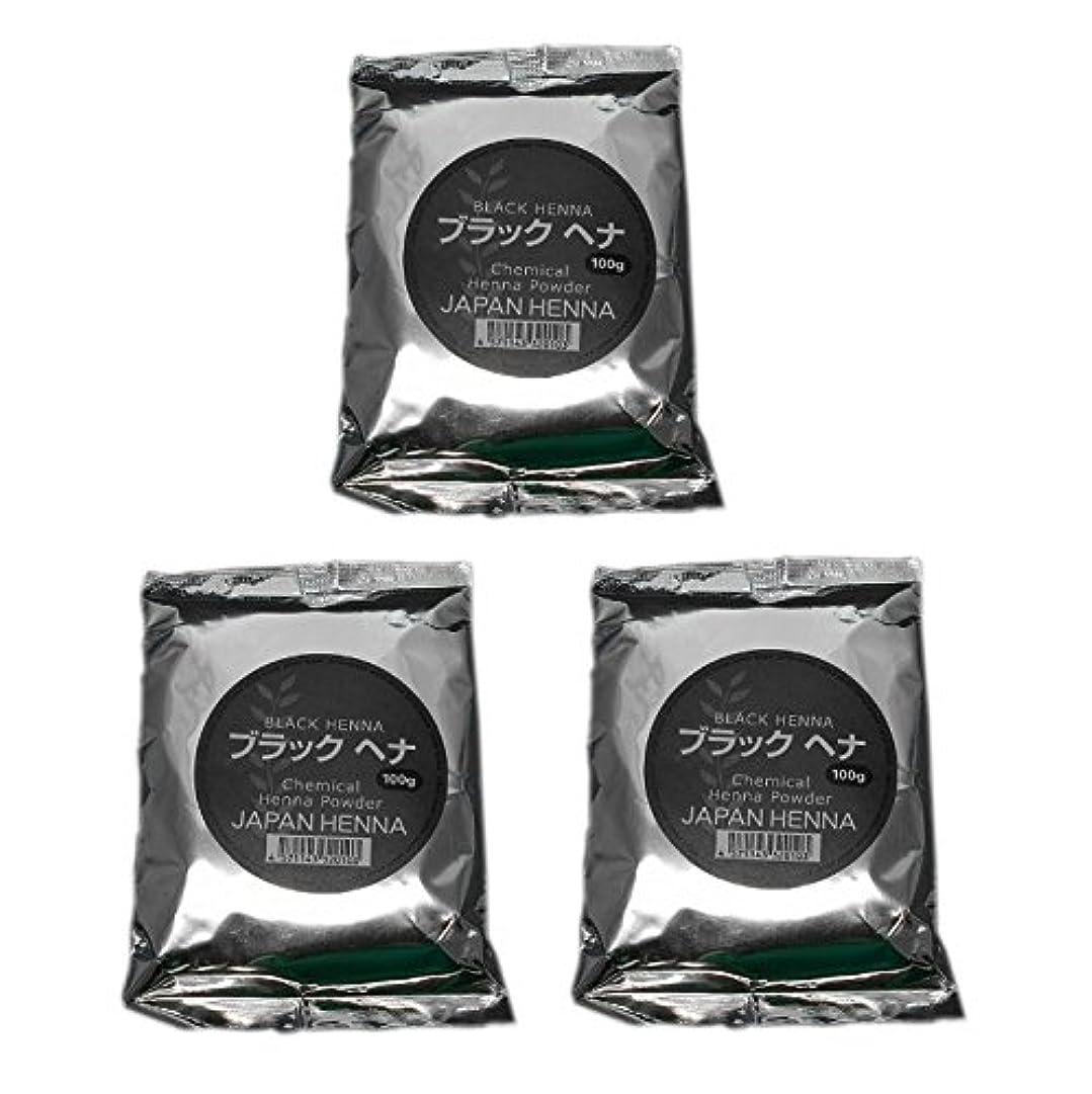 ラダ高潔な古風な【3個セット】 ジャパンヘナ 100g C-4 ブラック トリートメント