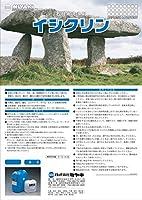 石材用洗浄剤 イシクリン カタログ