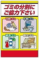 ゴミの分別にご協力下さい 金属板ブリキ看板警告サイン注意サイン表示パネル情報サイン金属安全サイン