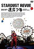 スターダスト☆レビュー ライブツアー「還暦少年」【初回生産限定盤(DVD)】[DVD]