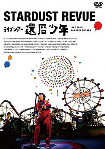 スターダスト☆レビュー ライブツアー「還暦少年」【初回限定盤】(DVD)