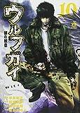 ウルフガイ 10―狼の紋章 (ヤングチャンピオンコミックス)