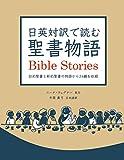 日英対訳で読む聖書物語 Bible Stories