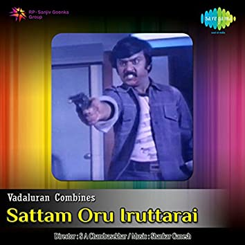 Sattam Oru Iruttarai (Original Motion Picture Soundtrack)