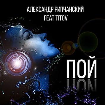 Пой (feat. Titov)