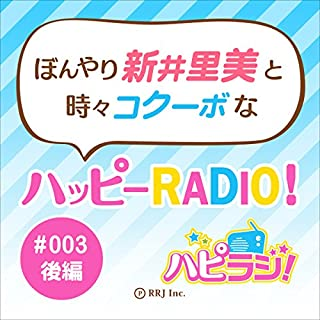 『#003後編 ぼんやり新井里美と時々コクーボなハッピーRADIO!』のカバーアート