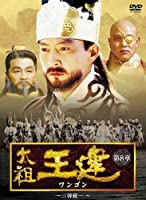 太祖王建(ワンゴン) 第8章 三韓統一 [DVD]