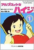 アルプスの少女ハイジ 1 (アニメージュコミックススペシャル フィルムコミック)