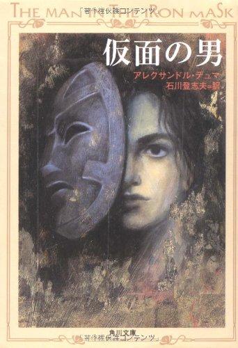 仮面の男 (角川文庫クラシックス)