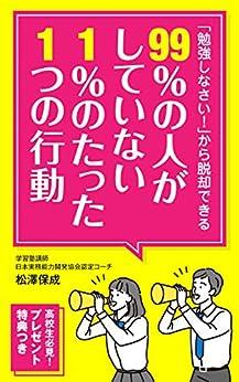 [松澤保成]の「勉強しなさい!」から脱却できる 99%の人がしていない 1%ののたった1つの行動: 「高校生必見!」プレゼント特典つき (秋月文庫)