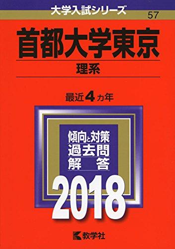 首都大学東京(理系) (2018年版大学入試シリーズ)