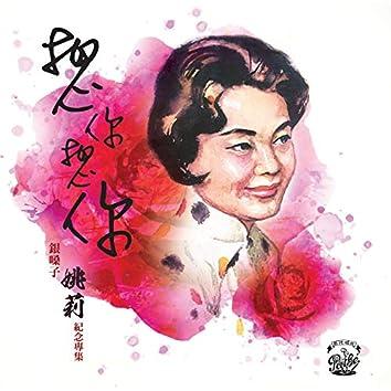 Xiang Ni Xiang Ni  Yin Sang Zi Yao Li Ji Nian Zhuan Ji