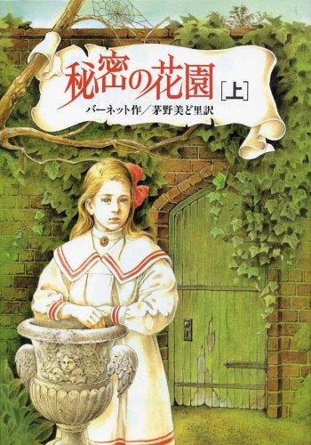 秘密の花園〈上〉 (偕成社文庫)