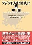 アジア長期経済統計 3 中国