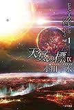 天冥の標IX PART1──ヒトであるヒトとないヒトと (ハヤカワ文庫)