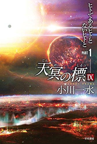 天冥の標IX PART1──ヒトであるヒトとないヒトと (ハヤカワ文庫) - 小川 一水