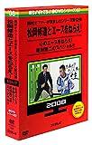 めちゃイケ 赤DVD第7巻 岡村オファーが来ましたシリーズ第12弾 松岡修造とエース...[DVD]