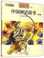 中国神话故事(第2卷注音全彩修订本)