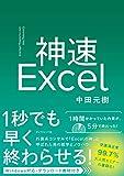 神速Excel 【ダウンロード教材付き】 - 中田 元樹