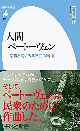人間ベートーヴェン: 恋愛と病にみる不屈の精神 (977) (平凡社新書 977)