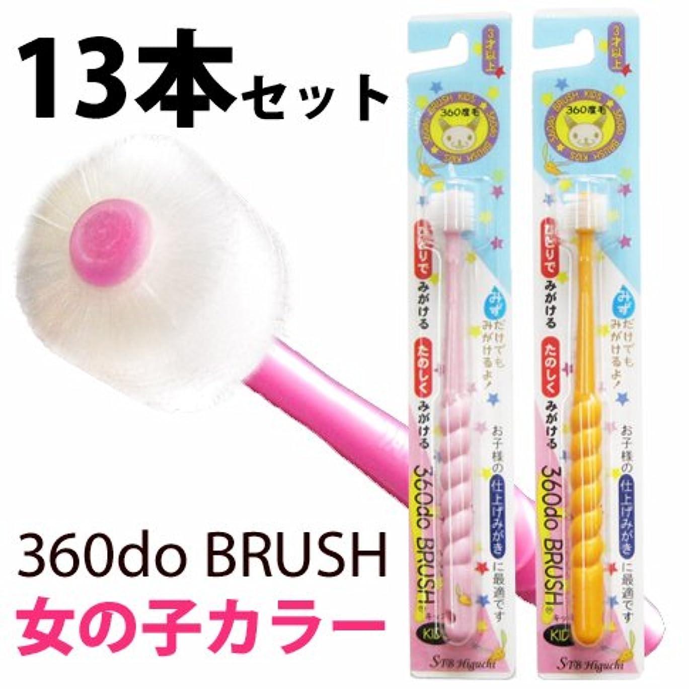 包括的開梱橋脚360do BRUSH 360度歯ブラシ キッズ 女の子用 13本セット