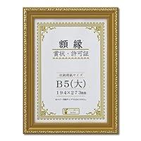 大仙 額縁 賞状額 金消 R B5大 樹脂製 箱入 J045C1600