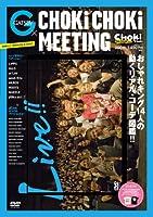 Choki Choki The Movie Vol.2 [DVD]