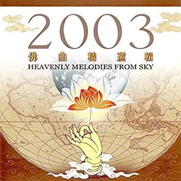 2003 佛曲精選輯 (Heavenly Melodies From Sky 寧靜致遠的淨土樂章)