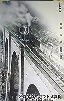 テレホンカード/テレカ メガネ橋とアプト式鉄道 3900形(本務機)明治26年 (鉄道・列車・汽車・SL・電車・車両・国鉄・列車・JR・私鉄・写真)50度数
