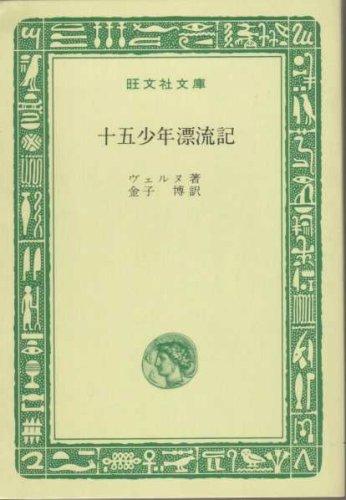 十五少年漂流記 (1967年) (旺文社文庫)