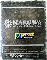 自家焙煎マルワコーヒー キリマンジャロ タンザニアAA キボ 100g×2袋 (中挽き)