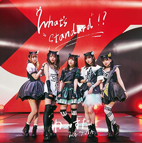 "【Amazon.co.jp限定】What's ""standard""!? (CD+Blu-ray)(メガジャケ付き)"