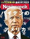 ニューズウィーク日本版 11/24号 バイデンのアメリカ