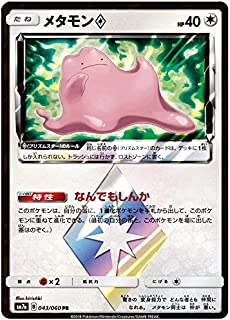 Pokemon Card Japanese - Ditto Prism Star 043/060 SM7a - Holo