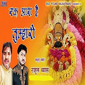 Ek Ash Hai Tumhari Vishwash Hai Hamara