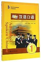 Advanced Spoken Chinese vol.1
