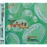 第73回(平成18年度)NHK全国学校音楽コンクール高等学校の部