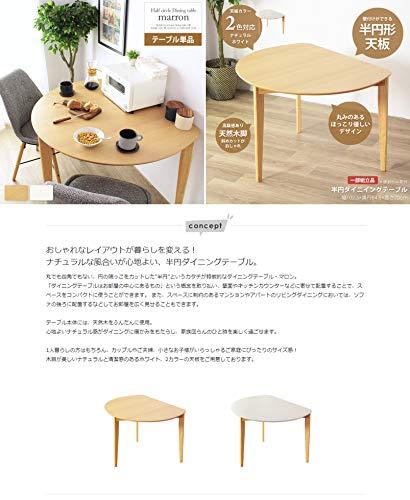 岩附ダイニングテーブル半円楕円2人用木製天然木幅102.5×奥行84.5×高さ70cmホワイトIW-430WH